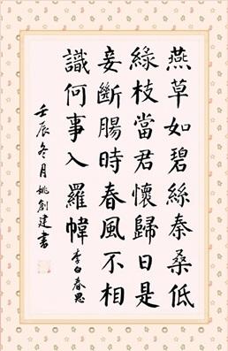 《春思》李白唐诗注释翻译赏析