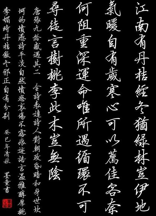 《感遇·江南有丹橘》张九龄唐诗注释翻译赏析