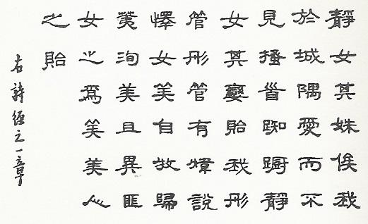 《静女》诗经原文注释翻译赏析