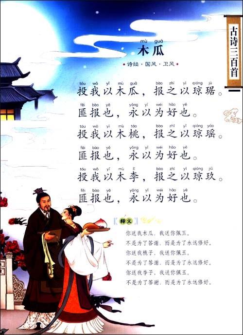 《木瓜》诗经原文注释翻译赏析