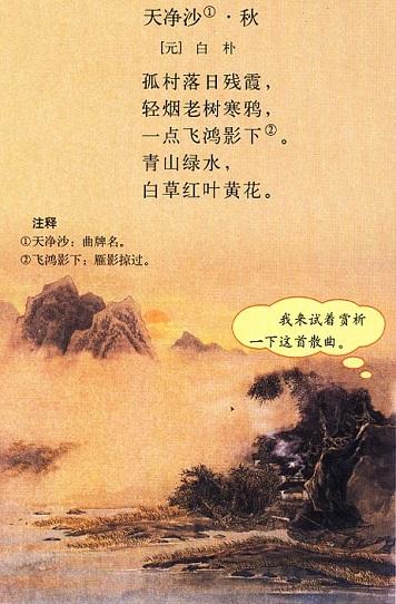 《天净沙·秋》白朴元曲注释翻译赏析