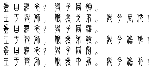 《无衣》诗经原文注释翻译赏析