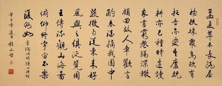 《读山海经十三首·其一》陶渊明原文注释翻译赏析