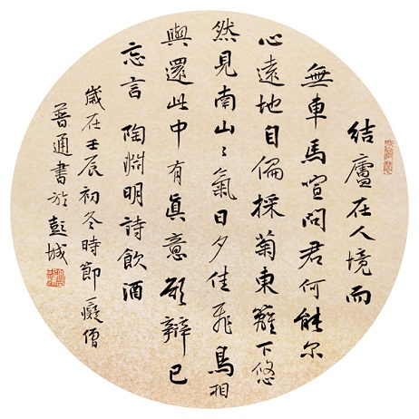 《饮酒·其五》陶渊明原文注释翻译赏析