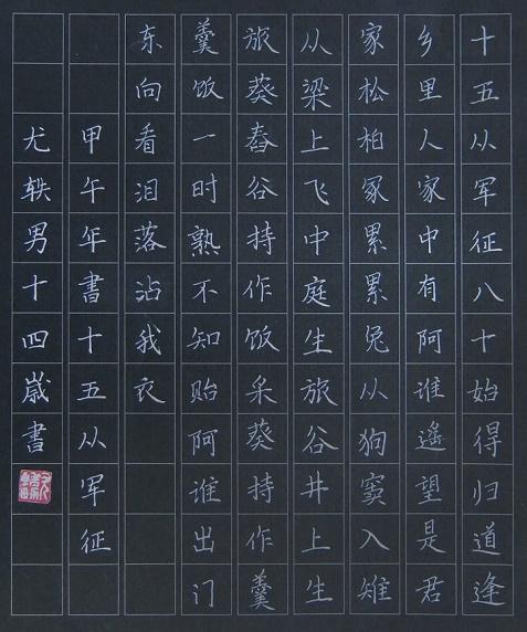 《十五从军征》汉乐府民歌原文注释翻译赏析