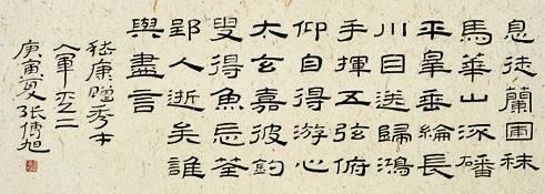 《赠秀才入军·其十四》嵇康原文注释翻译赏析