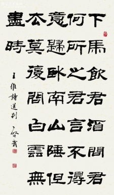《送别》王维唐诗注释翻译赏析