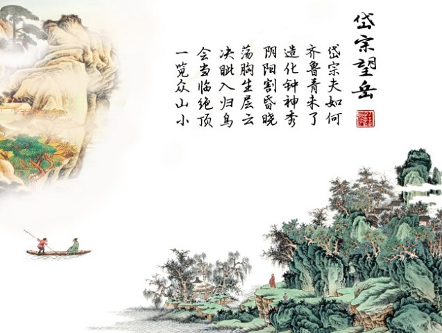 《望岳》杜甫唐诗注释翻译赏析