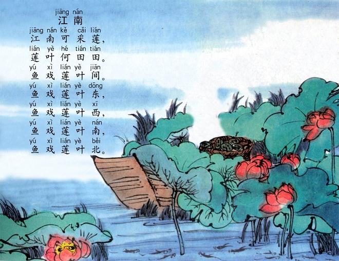 《江南》汉乐府民歌原文注释翻译赏析