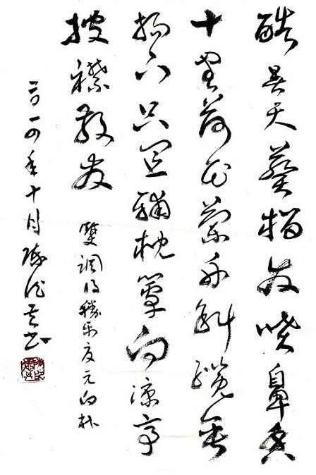 《双调·得胜乐·夏》白朴元曲注释翻译赏析