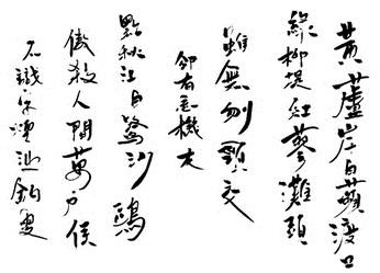 《双调·沉醉东风·渔夫》白朴元曲注释翻译赏析