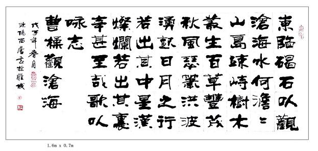 《观沧海》曹操原文注释翻译赏析
