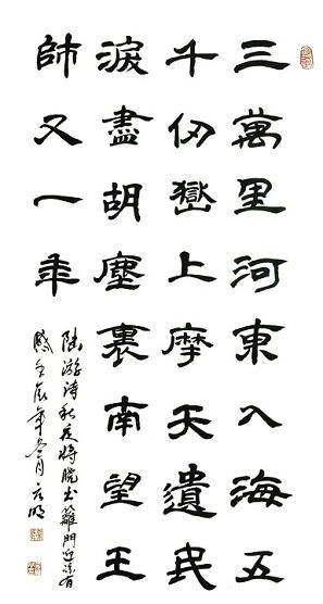《秋夜将晓出篱门迎凉有感》陆游原文注释翻译赏析