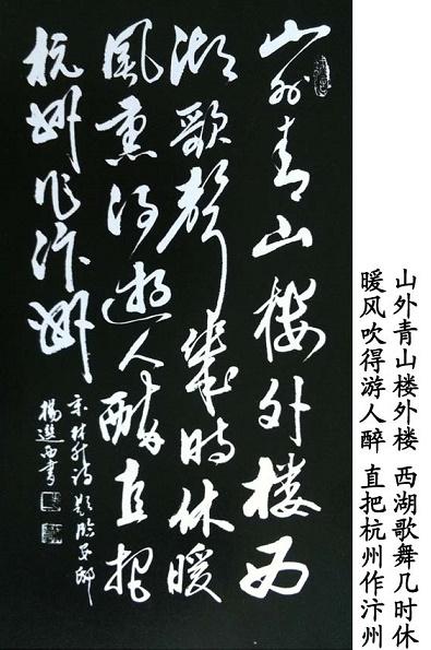 《题临安邸》林升原文注释翻译赏析