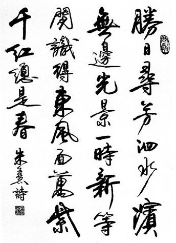 《春日》朱熹原文注释翻译赏析