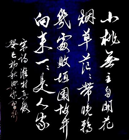 《淮村兵后》戴复古原文注释翻译赏析