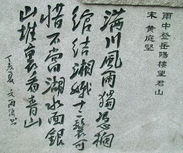 《雨中登岳阳楼望君山》黄庭坚原文注释翻译赏析