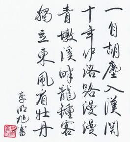 《牡丹》陈与义原文注释翻译赏析