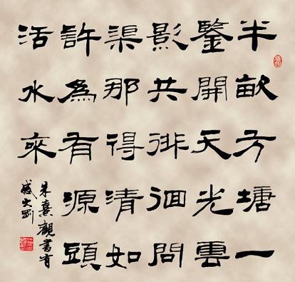 《观书有感》朱熹原文注释翻译赏析