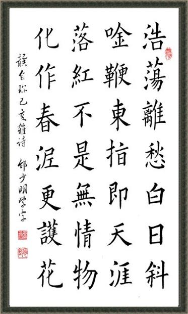 《己亥杂诗·其五》龚自珍原文注释翻译赏析