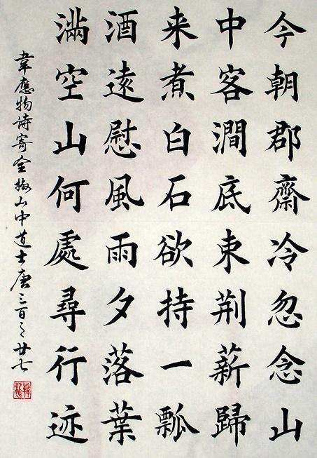 《寄全椒山中道士》韦应物唐诗注释翻译赏析
