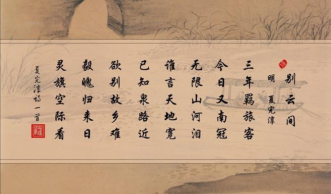 《别云间》夏完淳原文注释翻译赏析