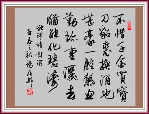 《对酒》秋瑾原文注释翻译赏析