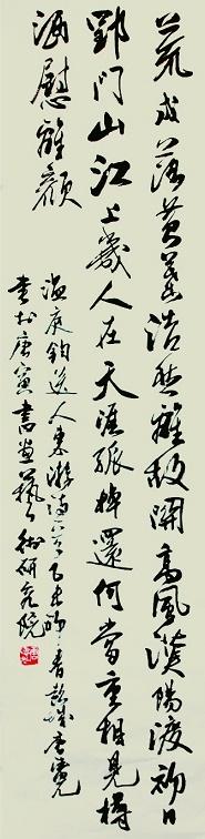 《送人东游》温庭筠唐诗注释翻译赏析