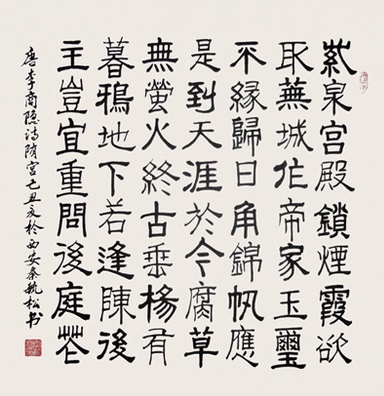 《隋宫》李商隐唐诗注释翻译赏析
