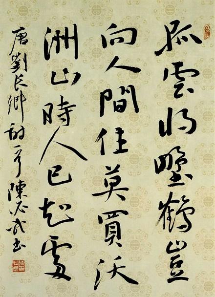 《送上人》刘长卿唐诗注释翻译赏析