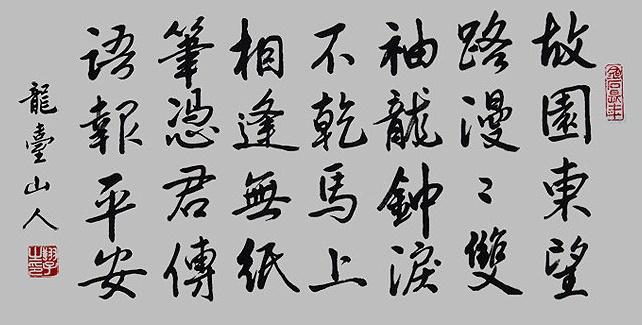 《逢入京使》岑参唐诗注释翻译赏析