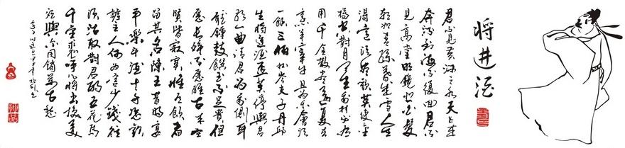 《将进酒》李白唐诗注释翻译赏析
