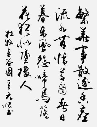 《金谷园》杜牧唐诗注释翻译赏析