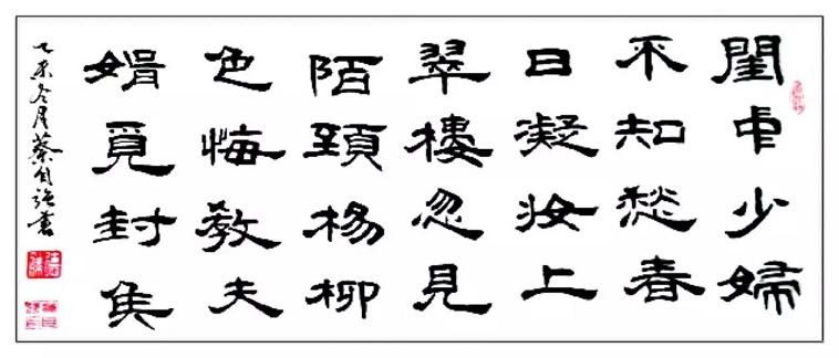 《闺怨》王昌龄唐诗注释翻译赏析