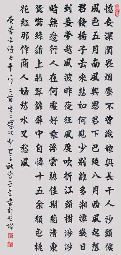 《长干行》李白唐诗注释翻译赏析