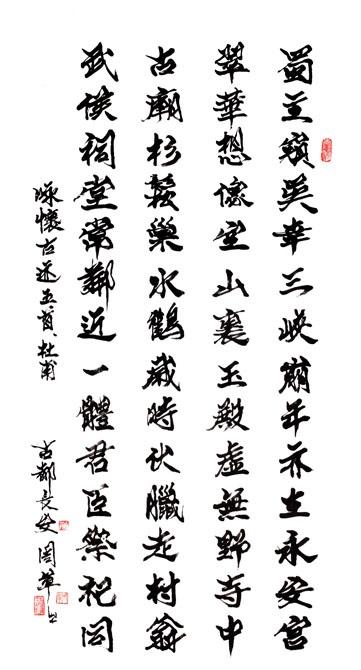 《咏怀古迹·其四》杜甫唐诗注释翻译赏析