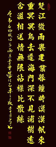 《赋得暮雨送李胄》韦应物唐诗注释翻译赏析