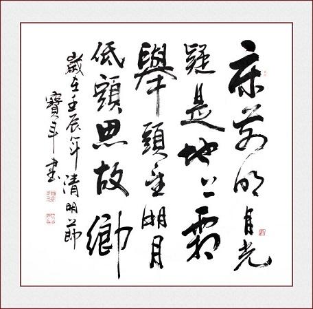《静夜思》李白唐诗注释翻译赏析