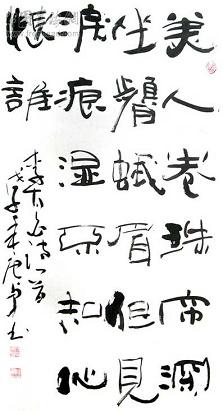《怨情》李白唐诗注释翻译赏析