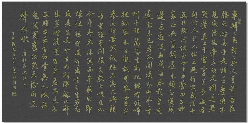 《兵车行》杜甫唐诗注释翻译赏析