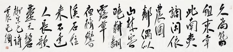 《溪居》柳宗元唐诗注释翻译赏析