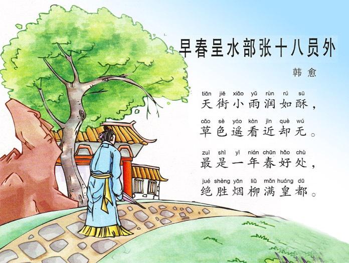 《早春》韩愈唐诗注释翻译赏析
