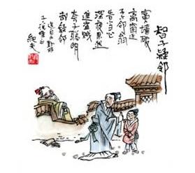 《智子疑邻》文言文原文注释翻译