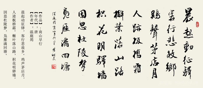 《商山早行》温庭筠唐诗注释翻译赏析