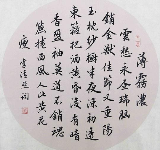 《醉花阴》李清照宋词注释翻译赏析