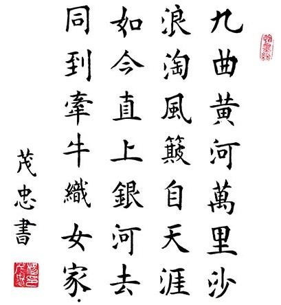 《浪淘沙·九曲黄河万里沙》刘禹锡唐诗注释翻译赏析