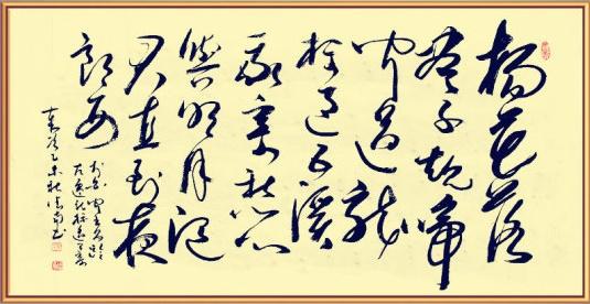 《闻王昌龄左迁龙标遥有此寄》李白唐诗注释翻译赏析