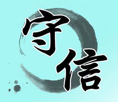 《吴起守信》文言文原文注释翻译