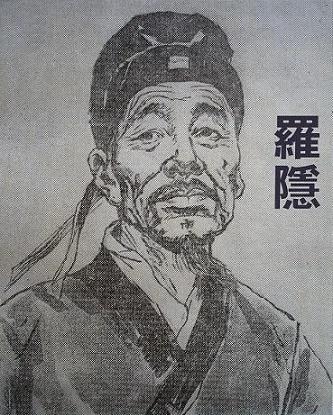 《蜂》罗隐唐诗注释翻译赏析
