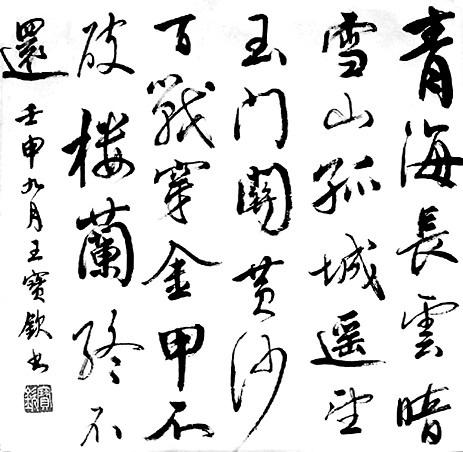 《从军行·其四》王昌龄唐诗注释翻译赏析